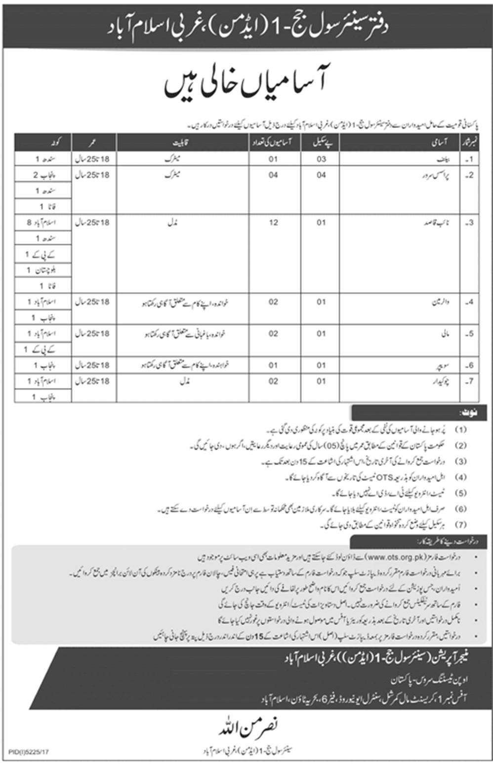 OTS Jobs in Office Senior Civil Judge-I West Islamabad 2018 Online Applicatin Form Download