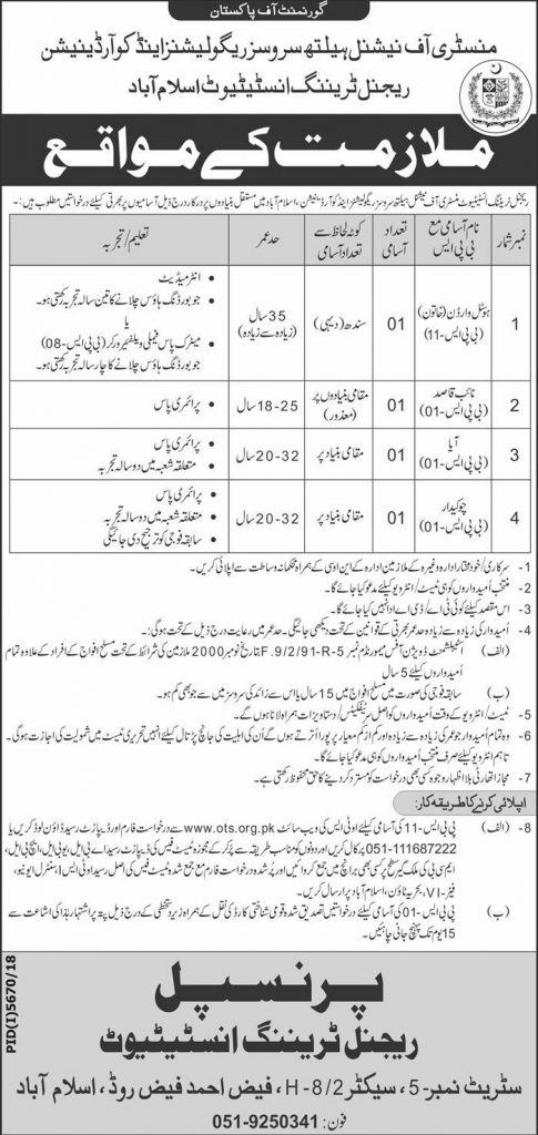 Regional Training Institute Jobs 2019 OTS Application Form Download