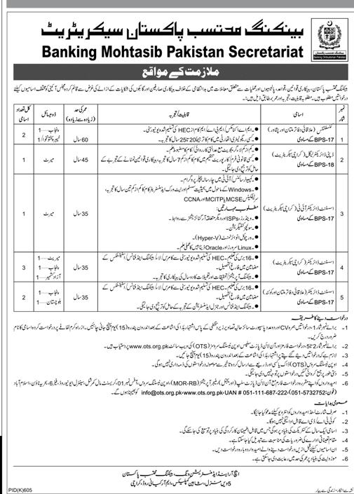 Banking Mohtasib Pakistan Secretariat Jobs 2019 Application Form Eligibility Criteria