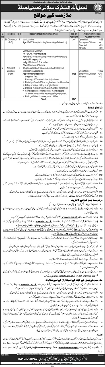 FESCO Faisalabad Electric Supply Company CTS Jobs 2019 Application form Roll No Slip
