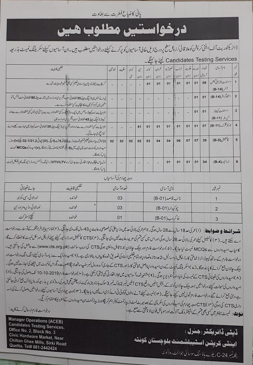 Anti Corruption Quetta Balochistan Jobs 2019 CTS Application Form Roll No Slip