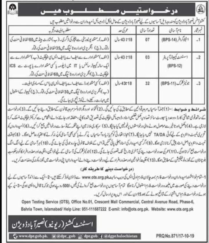 Commissioner Office Naseerabad Jobs 2019 OTS Application Form Roll No Slip