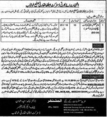NTS District Health Authority Khushab Jobs 2019 Application Form Roll No Slip Download online