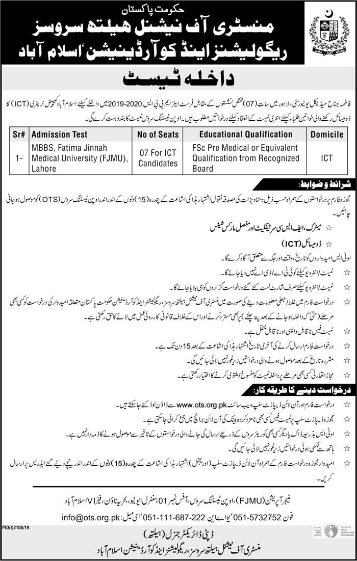 Fatima Jinnah Medical University FJMU Admission 2019 OTS Application Form Roll No Slip