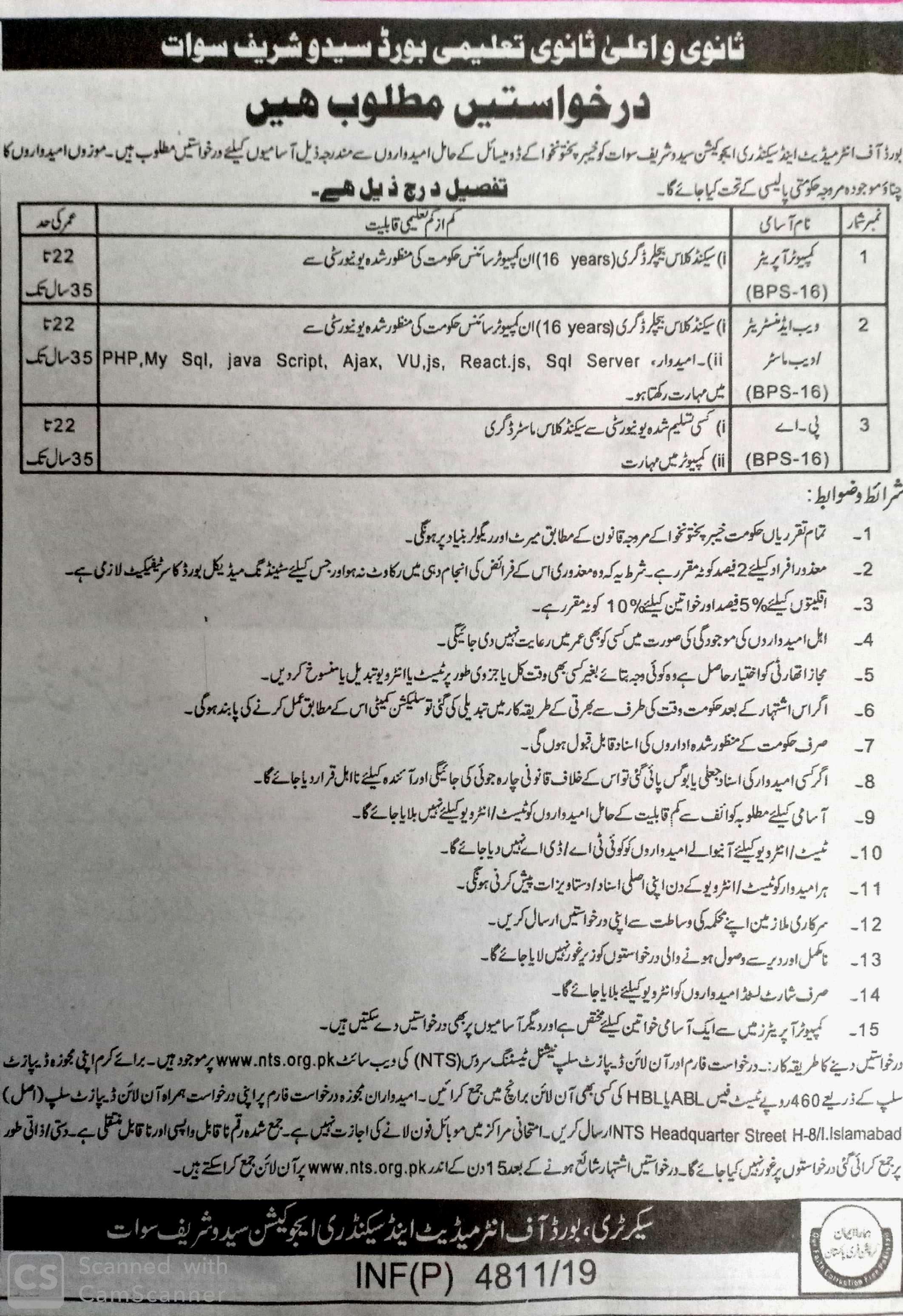 BISE Saidu Sharif Swat NTS Jobs 2019 Application Form Roll No slip