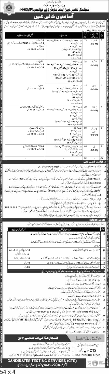 NHMP National Highway & Motorway Police Jobs 2019 CTS Application Form Roll No Slip