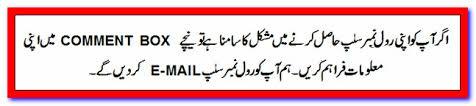 Sindh Law Department SPSC Jobs 2021 Roll No Slip Download online
