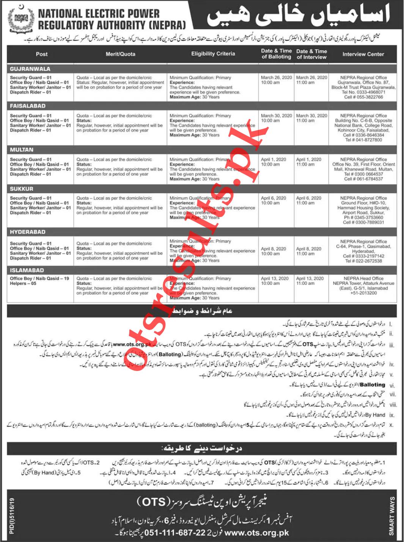 NEPRA National Electric Power Regulatory Authority Sukkar Region OTS Jobs 2020 Roll No Slip