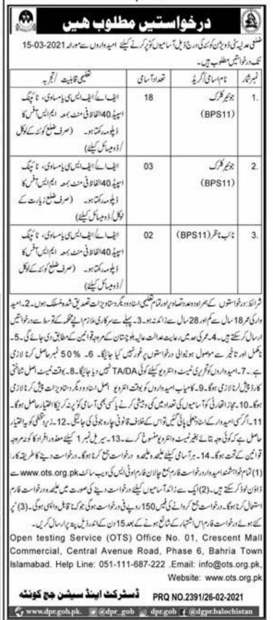 District & Session Court Quetta Jobs OTS Application Form Eligibility Criteria