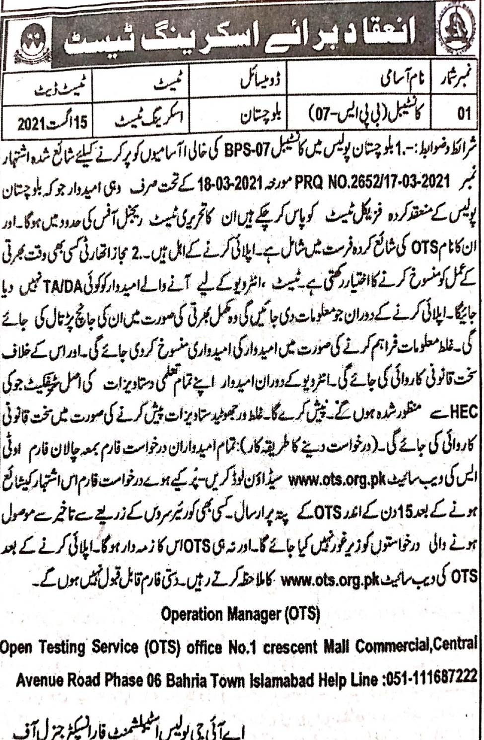 Balochistan Police Constable Jobs 2021 Registration Online Selected Candidates List